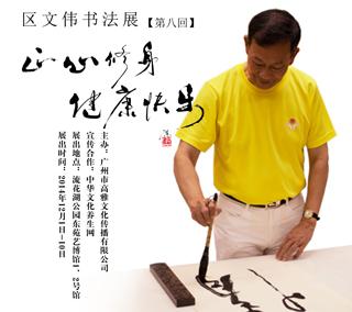 Master Ou, Wen Wei