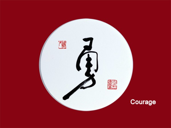 Courage Circle Calligraphy 9 Inch Diameter