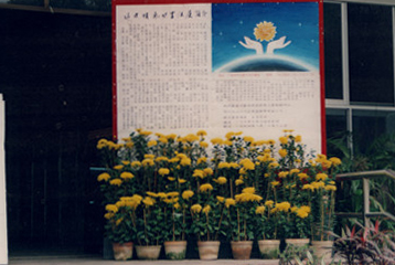 1994calligraphyshow02