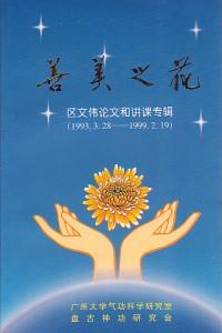 shanmeizhihua